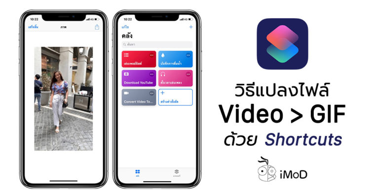 How To Convert Video To Gif Shortcuts Ios 12