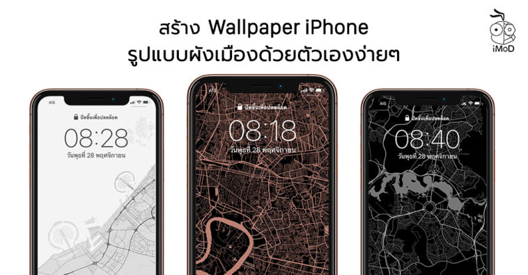 How To Create Map Plan Wallpaper Iphone