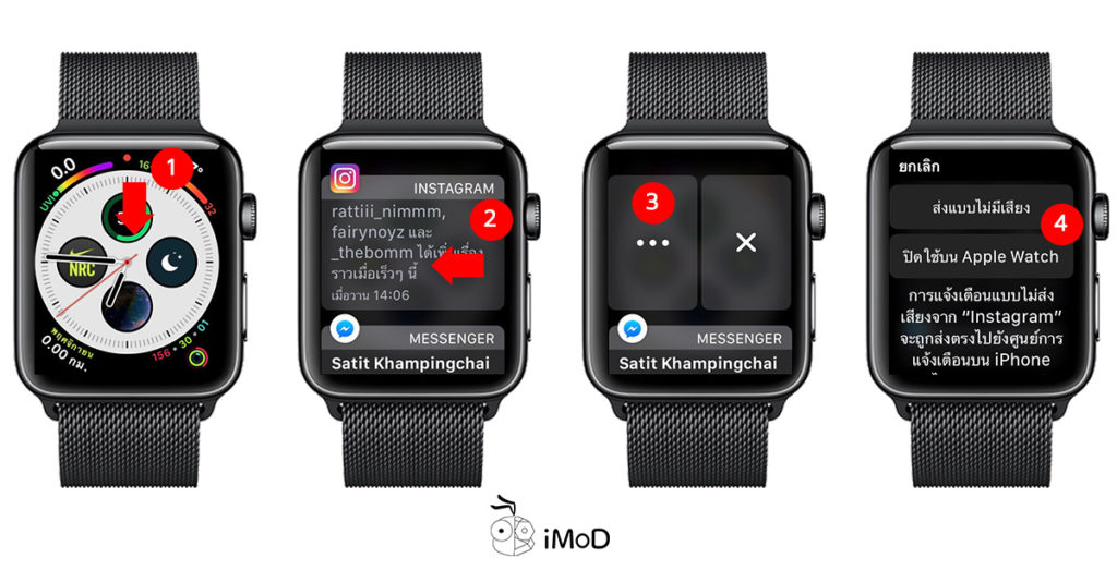 How To Deliver Apple Watch Notifications Quietly 1