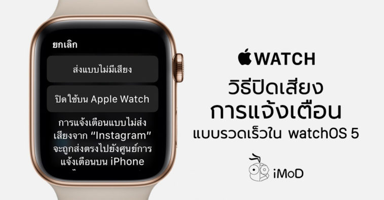 How To Deliver Apple Watch Notifications Quietly