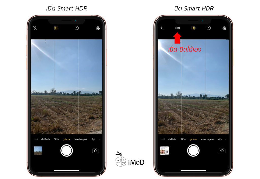 How To Disable Smart Hdr To Set Manual Iphone 2018 4