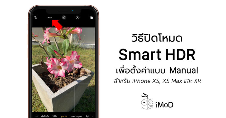 How To Disable Smart Hdr To Set Manual Iphone 2018