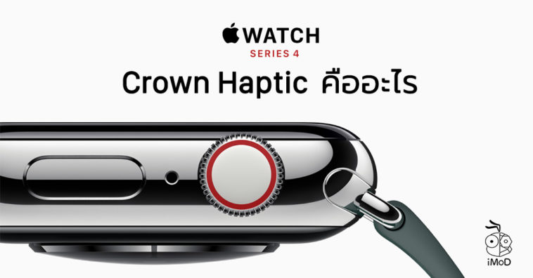 How To Enable Crown Haptic Apple Watch Series 4