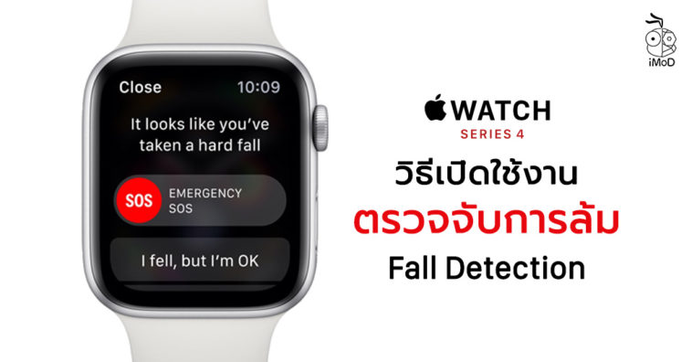 How To Enable Fall Detection Apple Watch Series 4