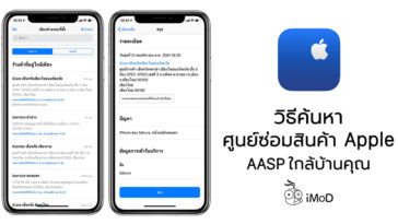 How To Find Aasp Near You Apple Support Cover