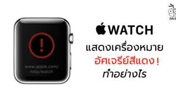 How To Fix Red Exclamation Mark Apple Watch