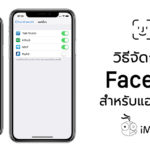 How To Manage Face Id Iphone Ipad Cover