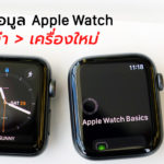 How To Move Apple Watch Data To New Apple Watch Or New Iphone