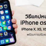 How To Screenshot Iphone Xs Xr