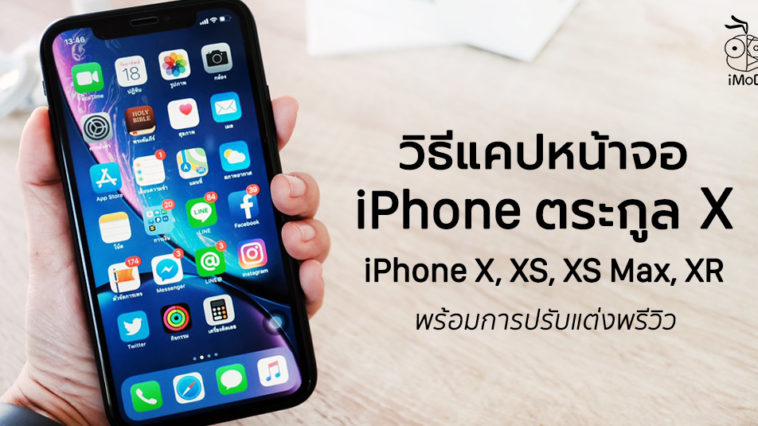 How To Screenshot Iphone Xs Xr