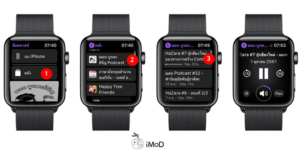 How To Setting And Play Podcasts On Apple Watch 3