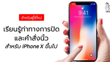 How To Use Iphone X Xr Xs Gesture