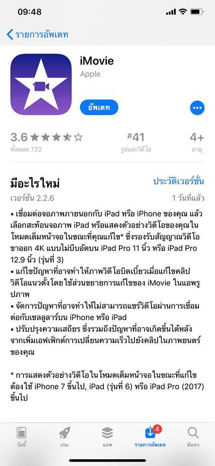 Imovie Version 2 2 6 Ios Update Img 1