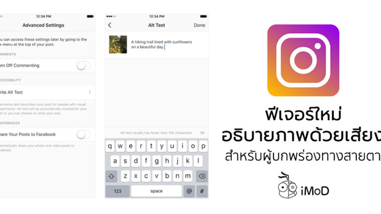 Instagram Accessibility Alternative Text