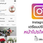 Instagram Redesign Profile Annouce