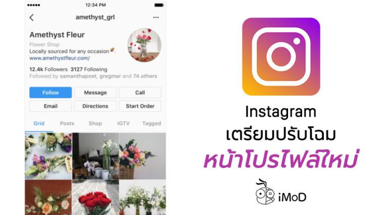 Instagram Redesign Profile Annouce