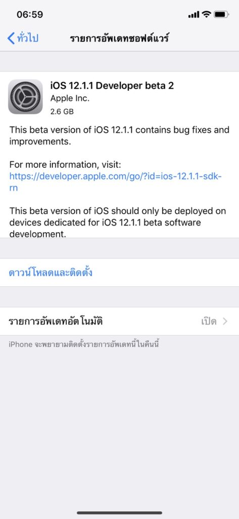 Ios 12 1 1 Developer Beta 2 Img 1