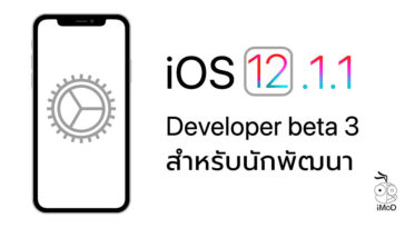 Ios 12 1 1 Developer Beta 3 Seed