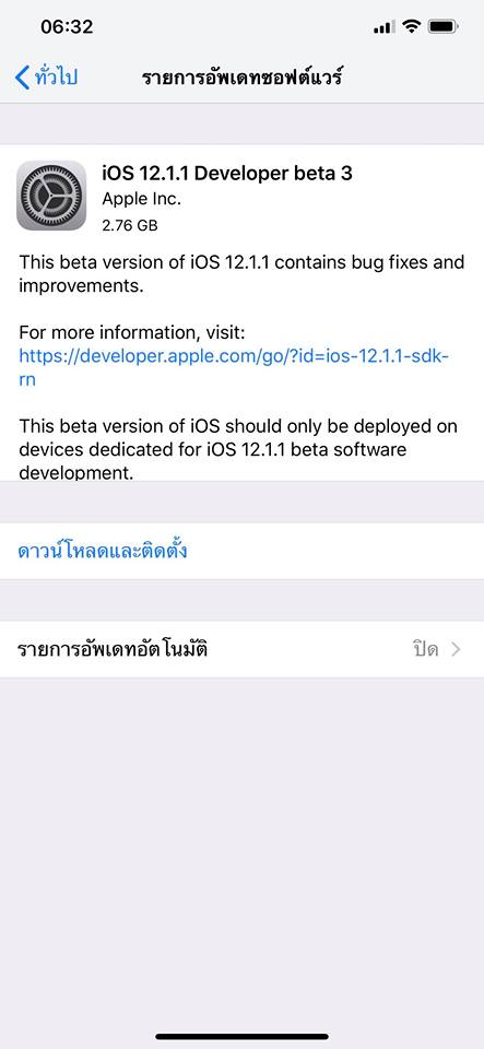 Ios 12 1 1 Developer Beta 3 Seed Img 1