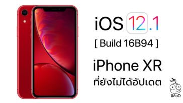 Ios 12 1 Second Build Released Cover