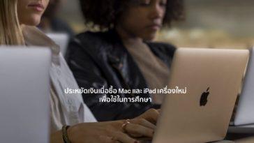 Ipad Mac ราคานักศึกษา