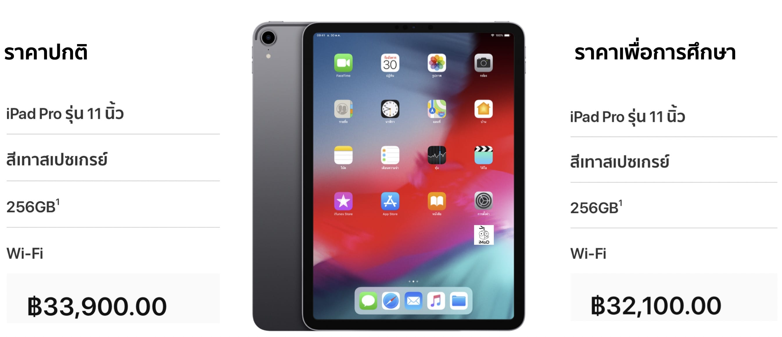 Ipad Pro 11 Inch Normal Vs Edu Price