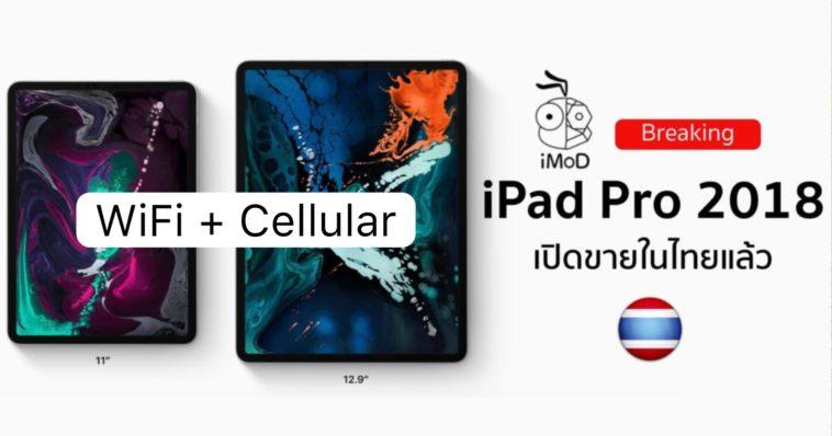 Ipad Pro 2018 Cellular Thailand