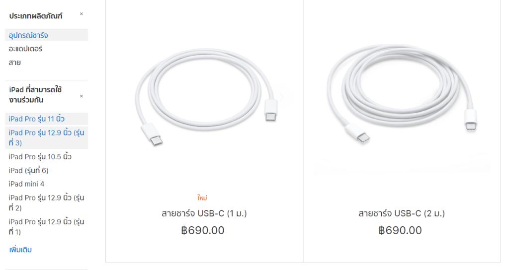 Ipad Pro 2018 Usb C Cable Img 1