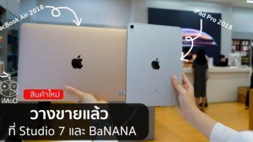 Ipad Pro Macbook Air 2018 Studio7 Cover 2423