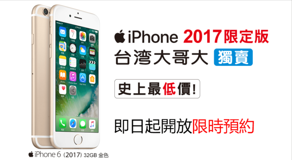 Iphone 6 32gb 2017
