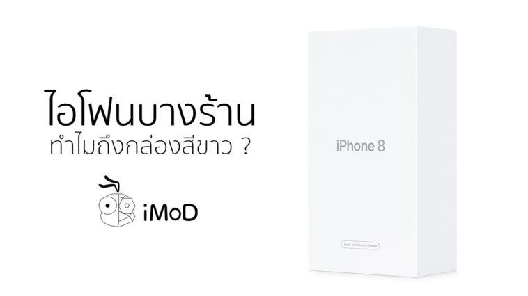 Iphone Refurbished White Box Cover