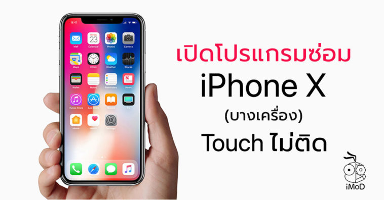 Iphone X Display Module Replacement Program Cover