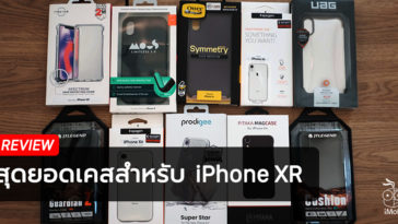 Iphone Xr Case Review By 425 Degree