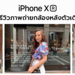 Iphone Xr Portrait Camera Review