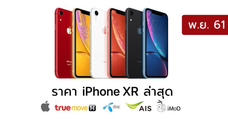 Iphone Xr Price Update