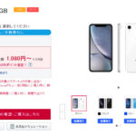 Japan Carrier Iphone Xr Discount Promotion