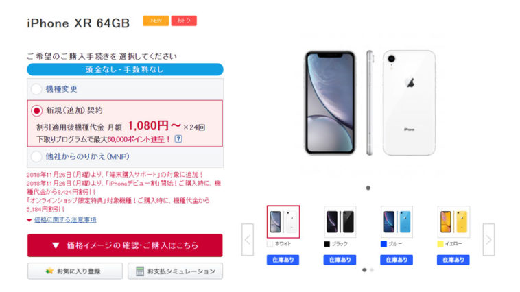 Japan Carrier Iphone Xr Discount Promotion