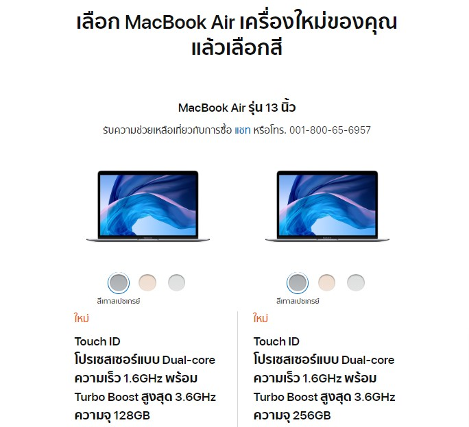 Mac Book Air Sell In Apple Store Online Thailand 1