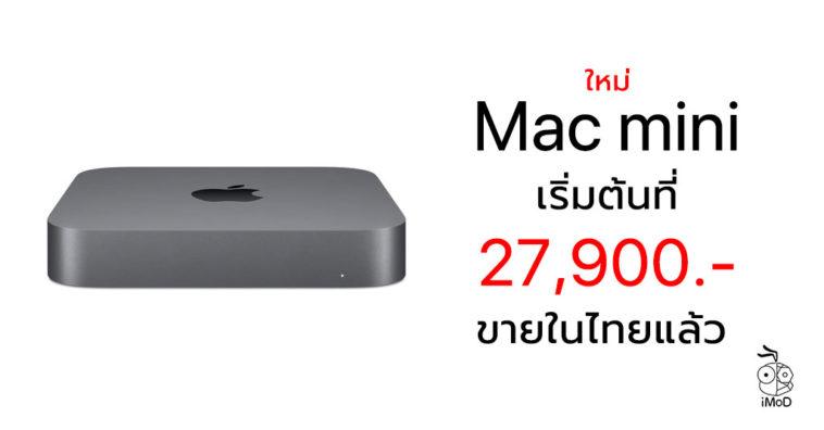 Mac Mini 2018 Released Th