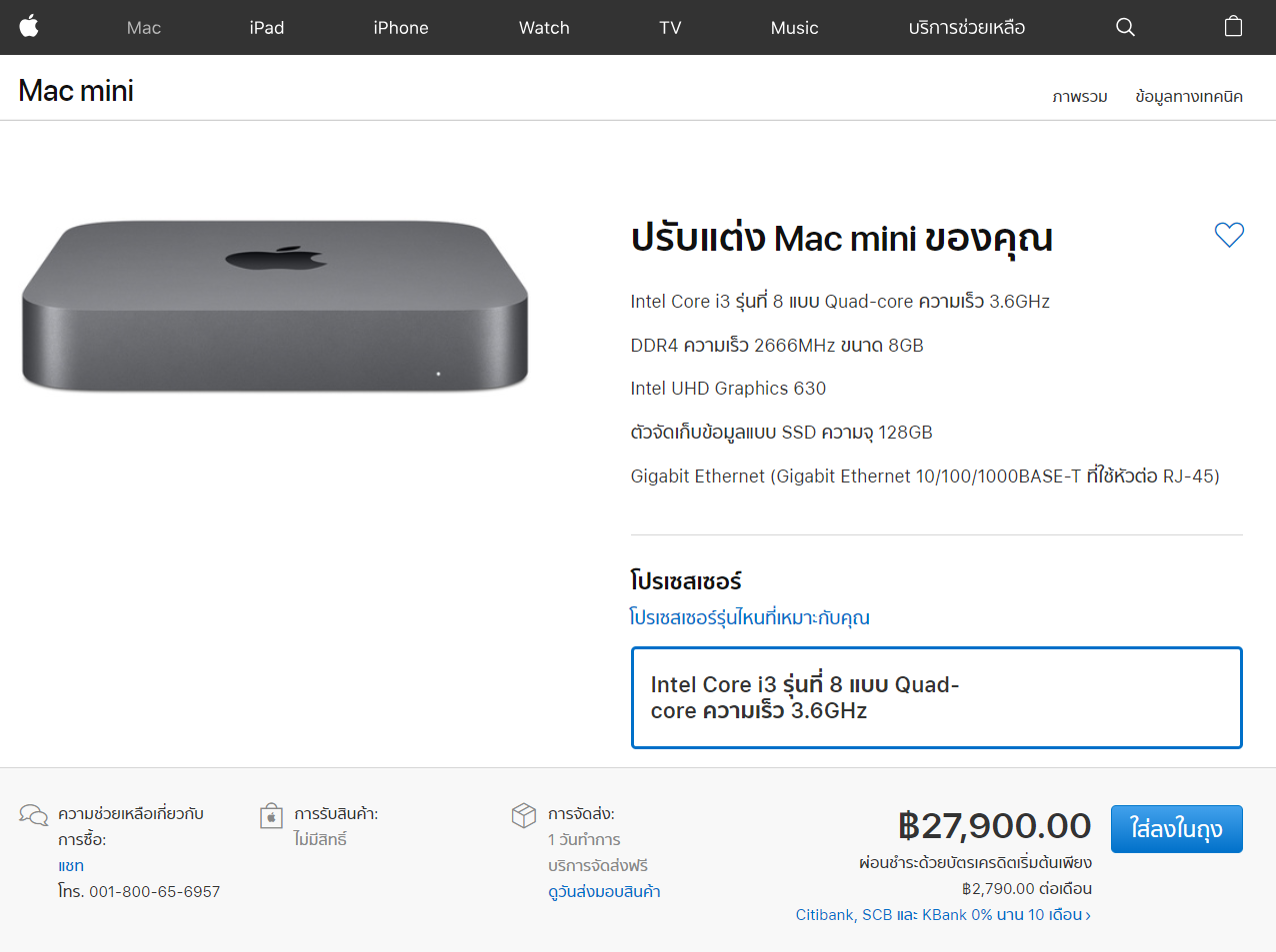 Mac Mini 2018 Released Th Img 1
