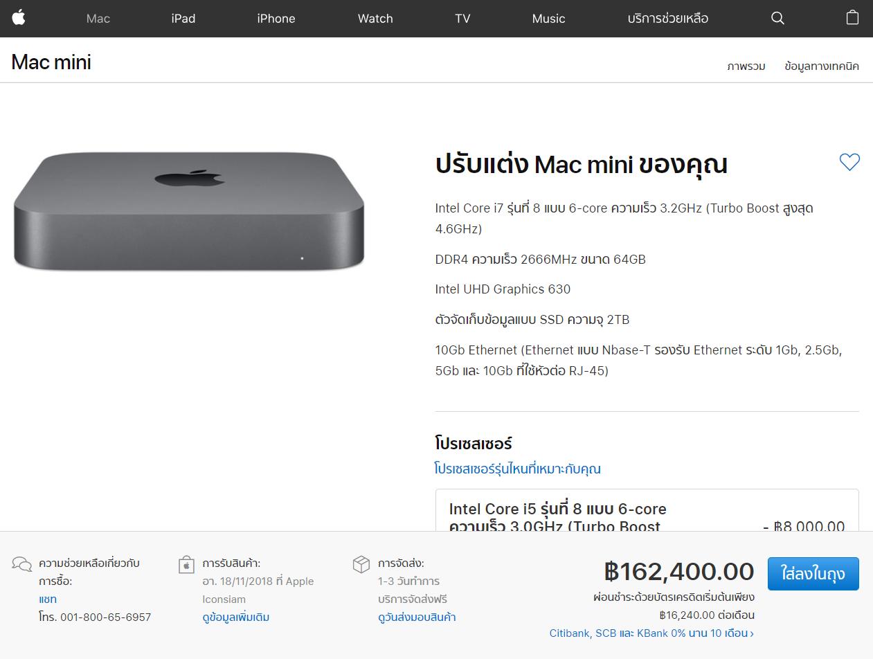 Mac Mini 2018 Released Th Img 2