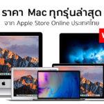 Mac Price List Nov 2018 Cover