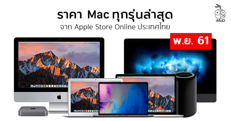 ราคา MacBook, MacBook Pro, MacBook Air, iMac, iMac Pro, Mac mini และ
