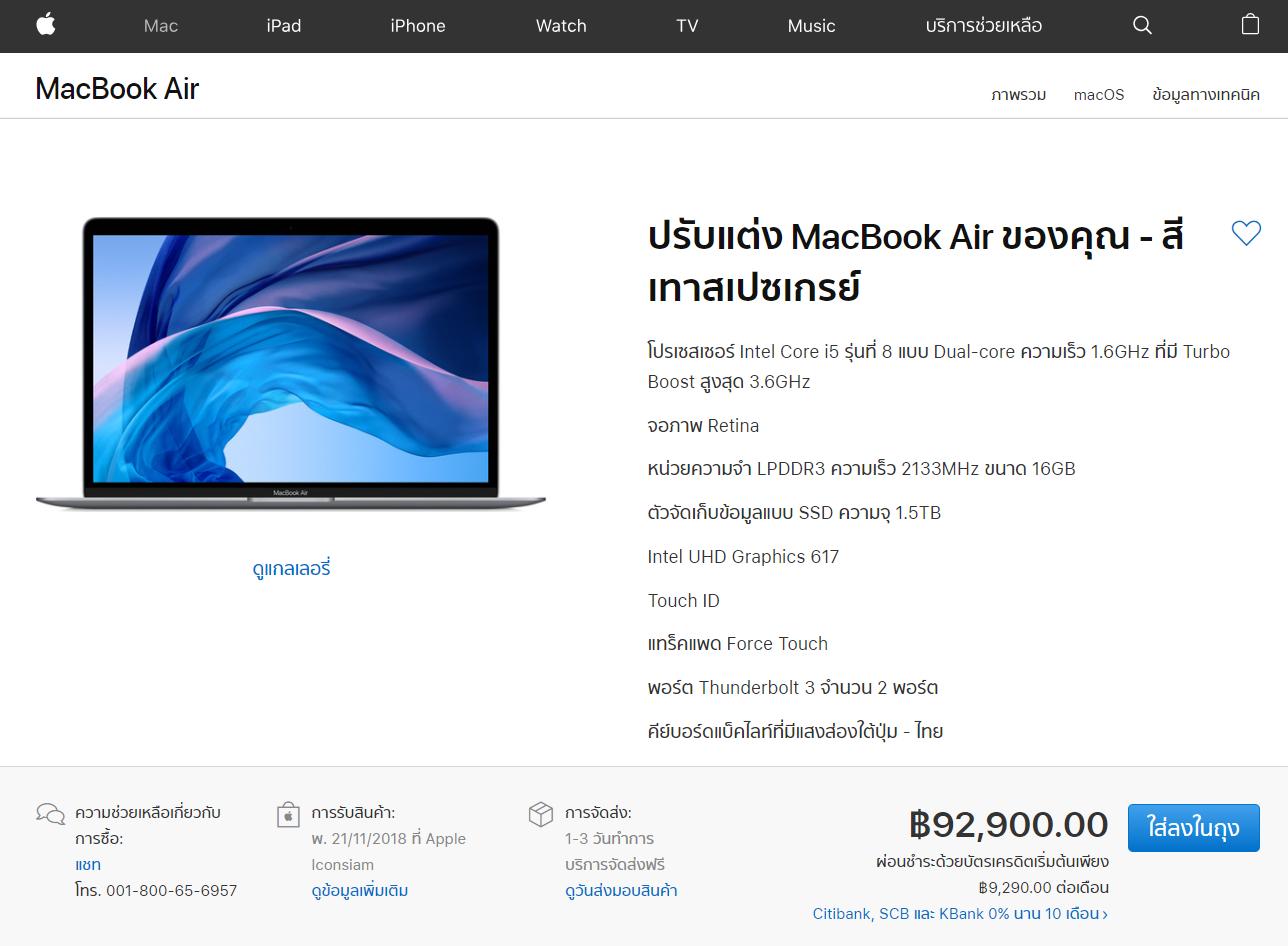 Macbook Air 13 Inch 2018 Max Price Img 1
