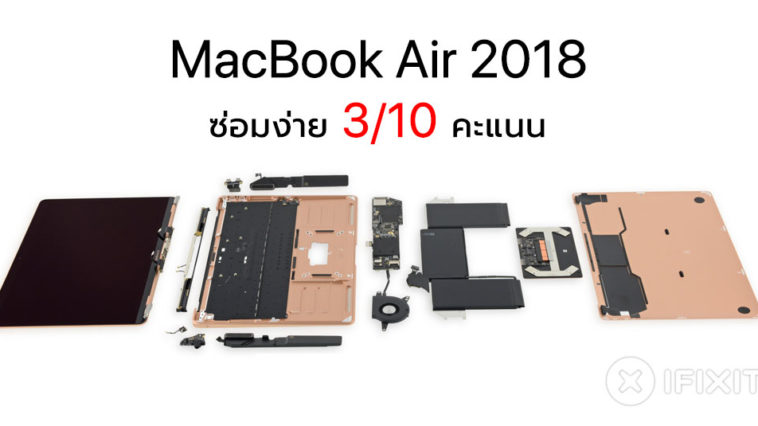 Macbook Air 2018 Teardown By Ifixit
