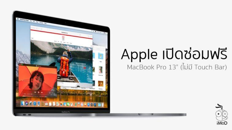 Macbook Pro 13 Repair Cover