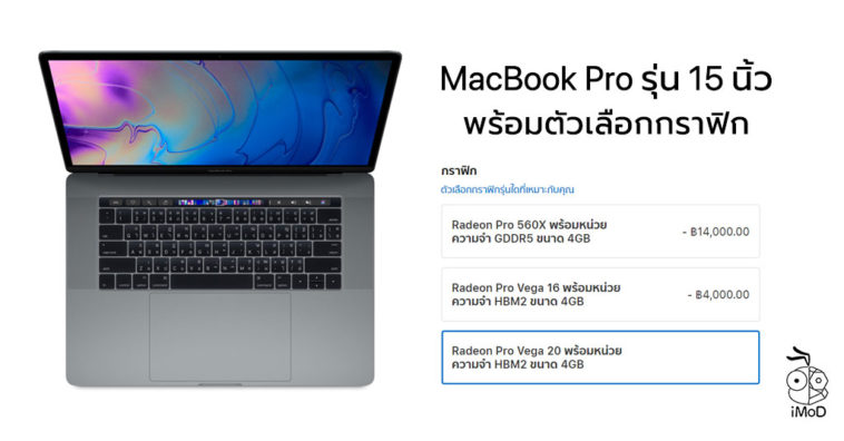 Macbook Pro 15 Inch 2018 Vega Graphics Available
