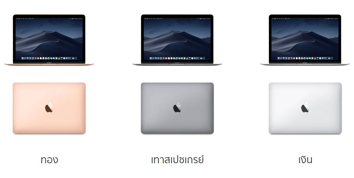 Macbook Retina 12 Inch Color
