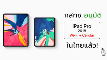 Nbtc Approve Apple Ipad Pro 2018 Wifi Cellular