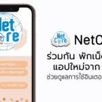 Netcare App By Nbtc Take Care Kids Use Internet